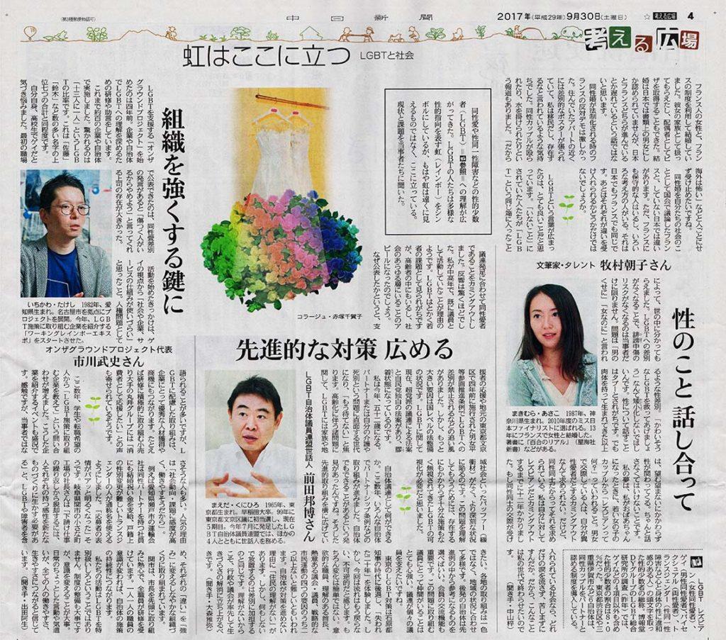 2017年9月30日 東京新聞・中日新聞