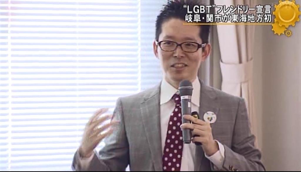 岐阜県関市様「LGBTフレンドリー宣言セミナー」