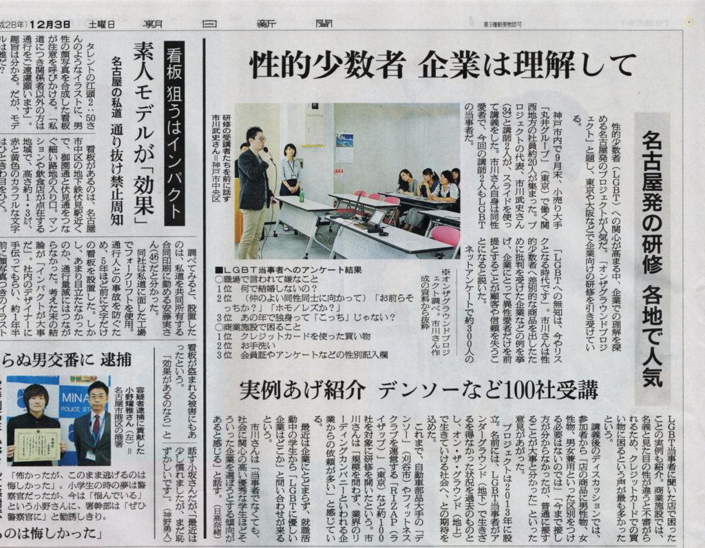 朝日新聞:LGBT研修の紹介