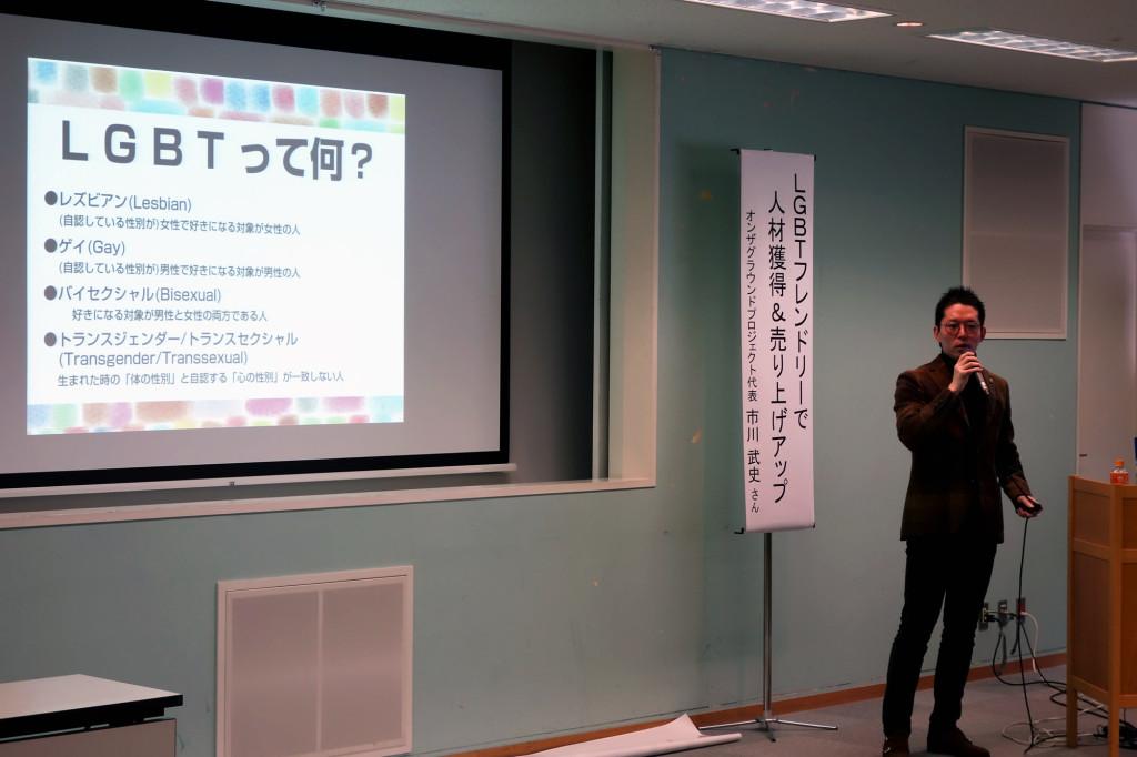 三重県雇用経済部主催「人材・顧客獲得のためのLGBT戦略!」セミナー