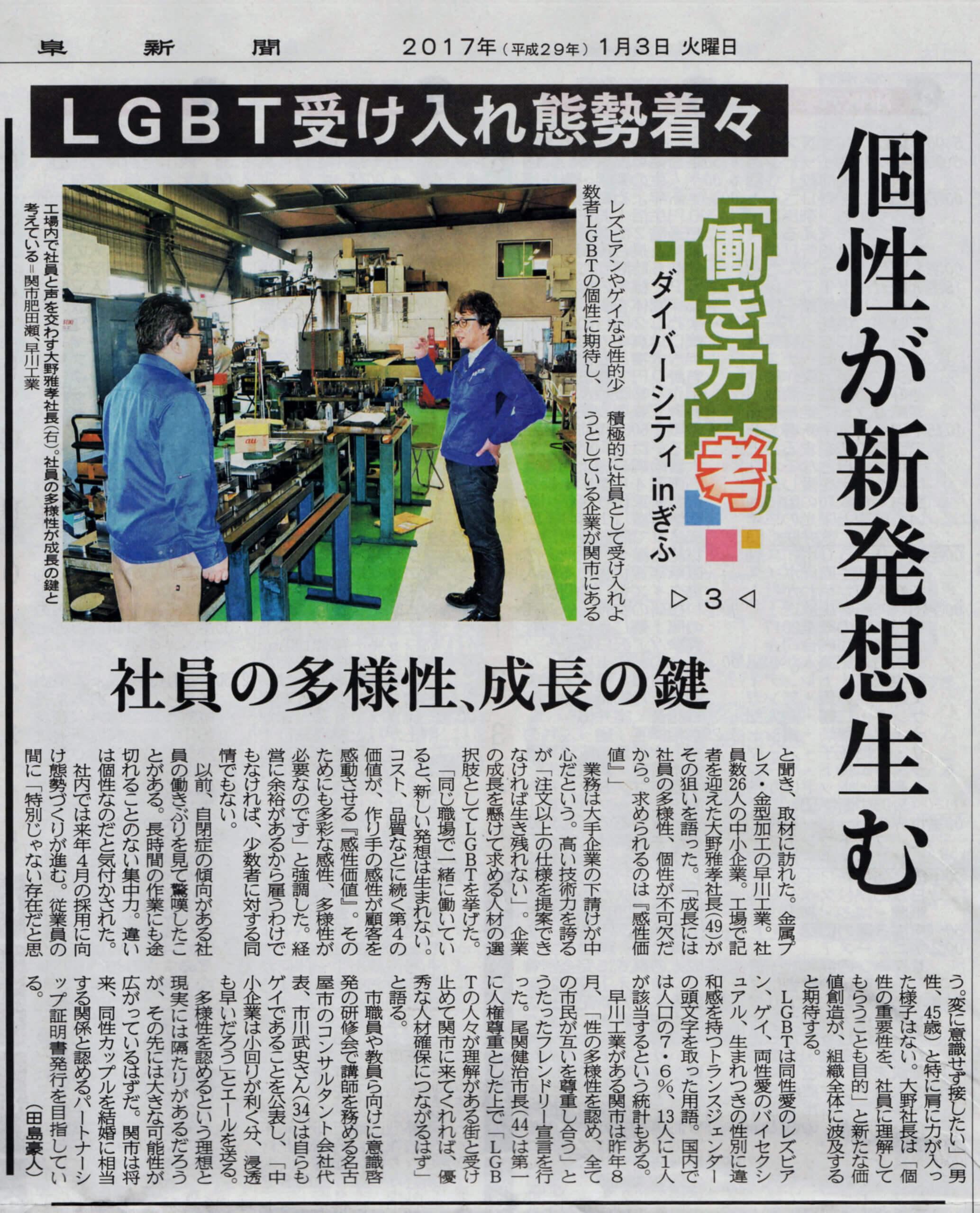 岐阜新聞:LGBT特集