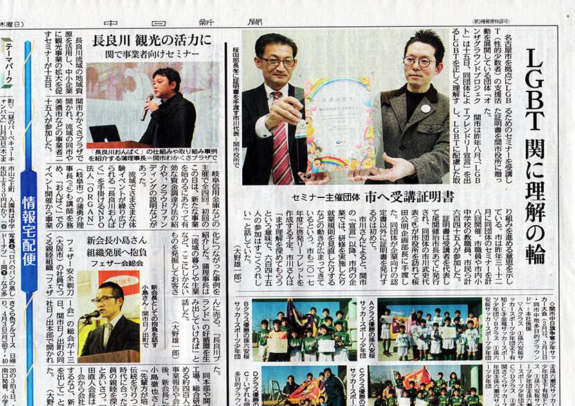 中日新聞:岐阜県関市LGBTの取り組み