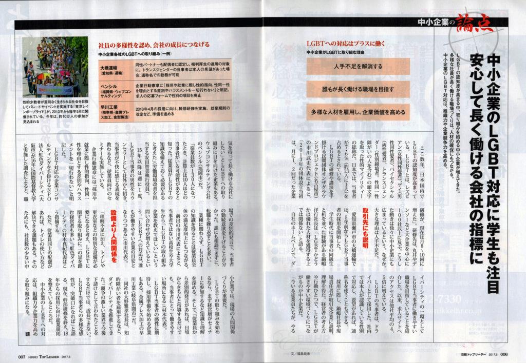 日経トップリーダー:LGBT特集
