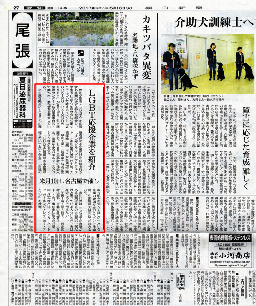 朝日新聞:Working Rainbow EXPO