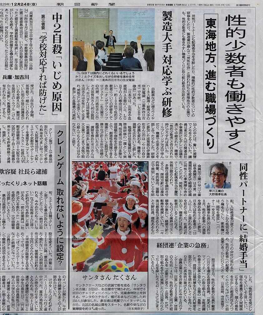朝日新聞:住友電装 LGBT・SOGI研修