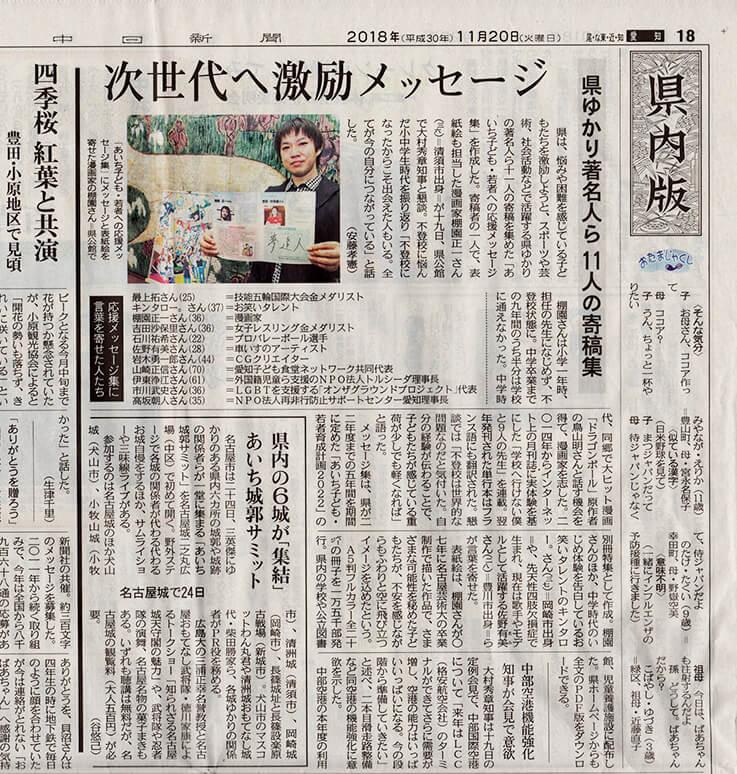 2018年11月20日中日新聞