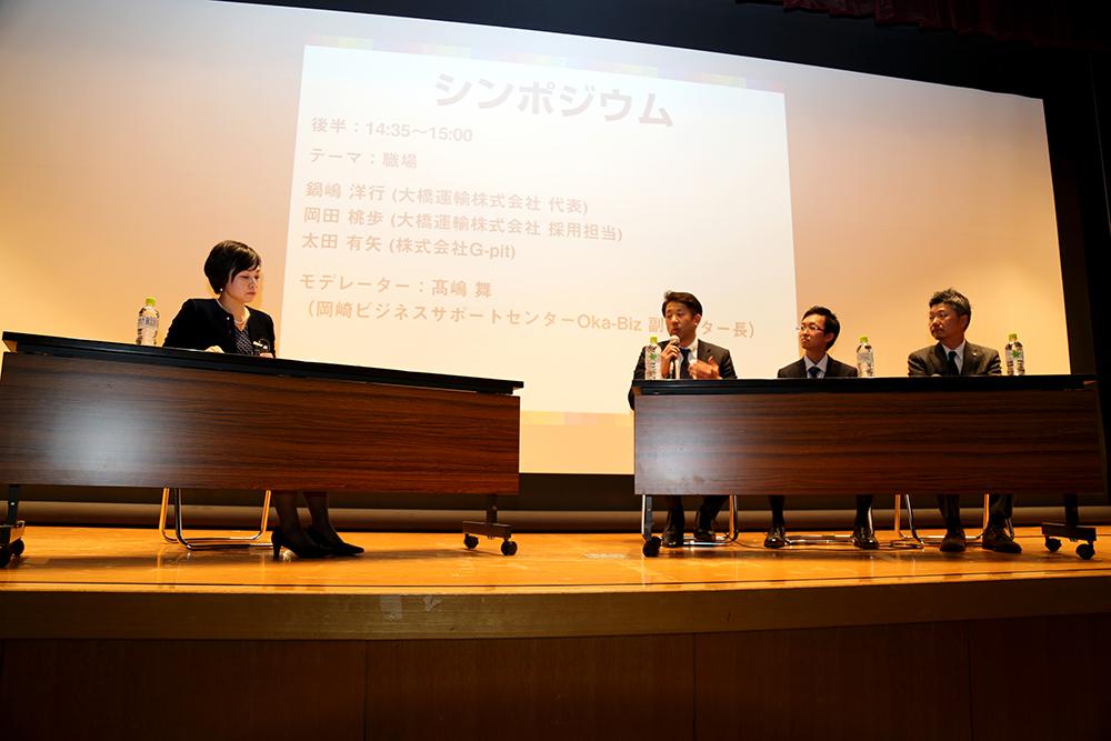 2019年1月24日愛知県様主催「人権ユニバーサルイベントin名古屋」