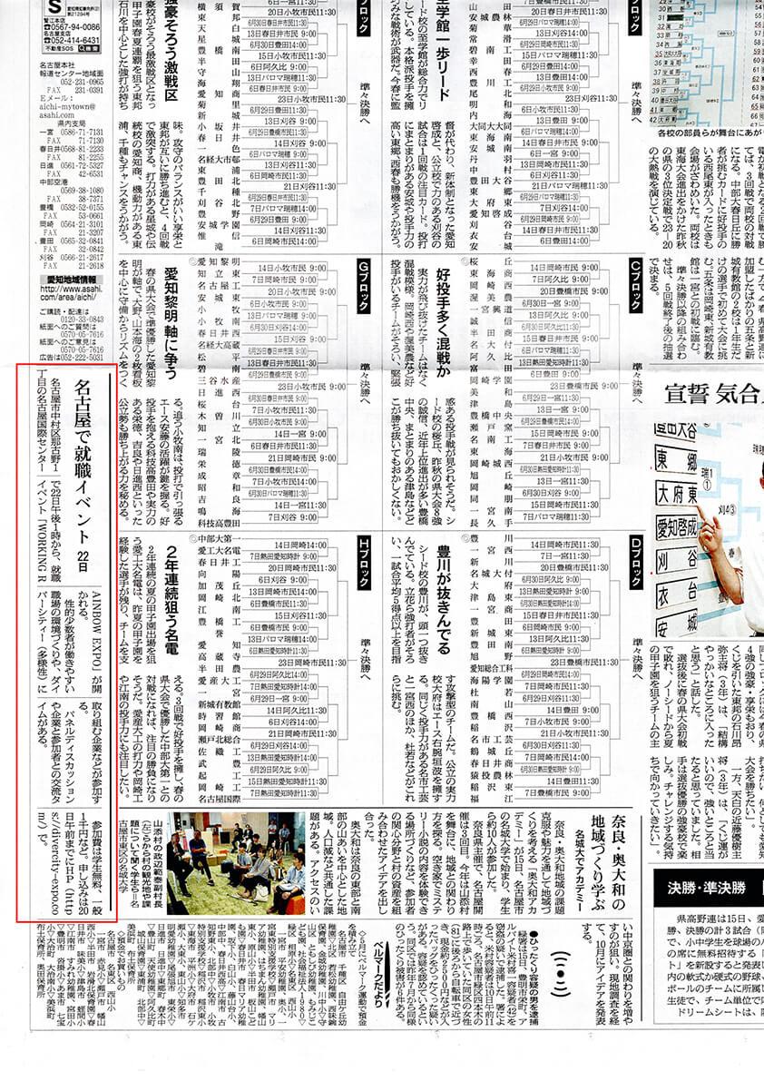 朝日新聞:Working Rainbow EXPOの紹介