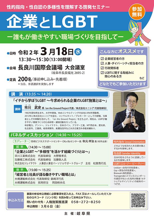 岐阜県主催「性的指向・性自認の多様性を理解する啓発セミナー」
