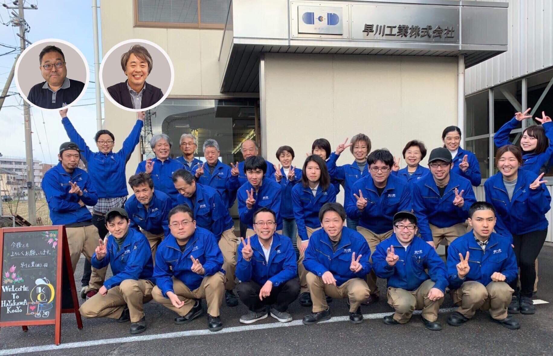 早川工業 株式会社