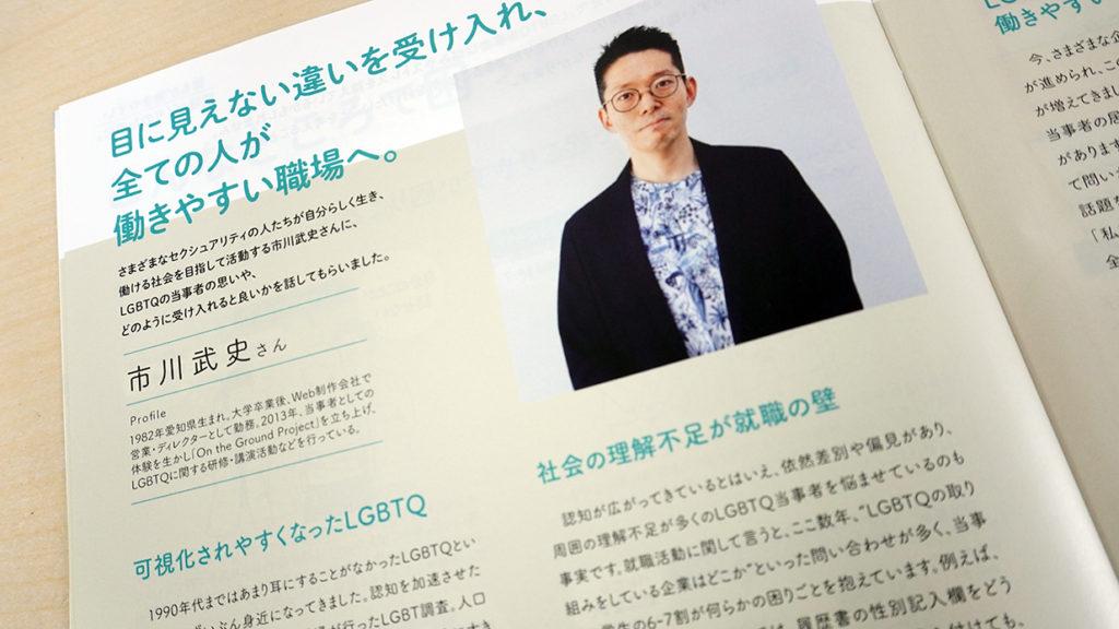日本ガイシ株式会社社内報「MiZUHO」