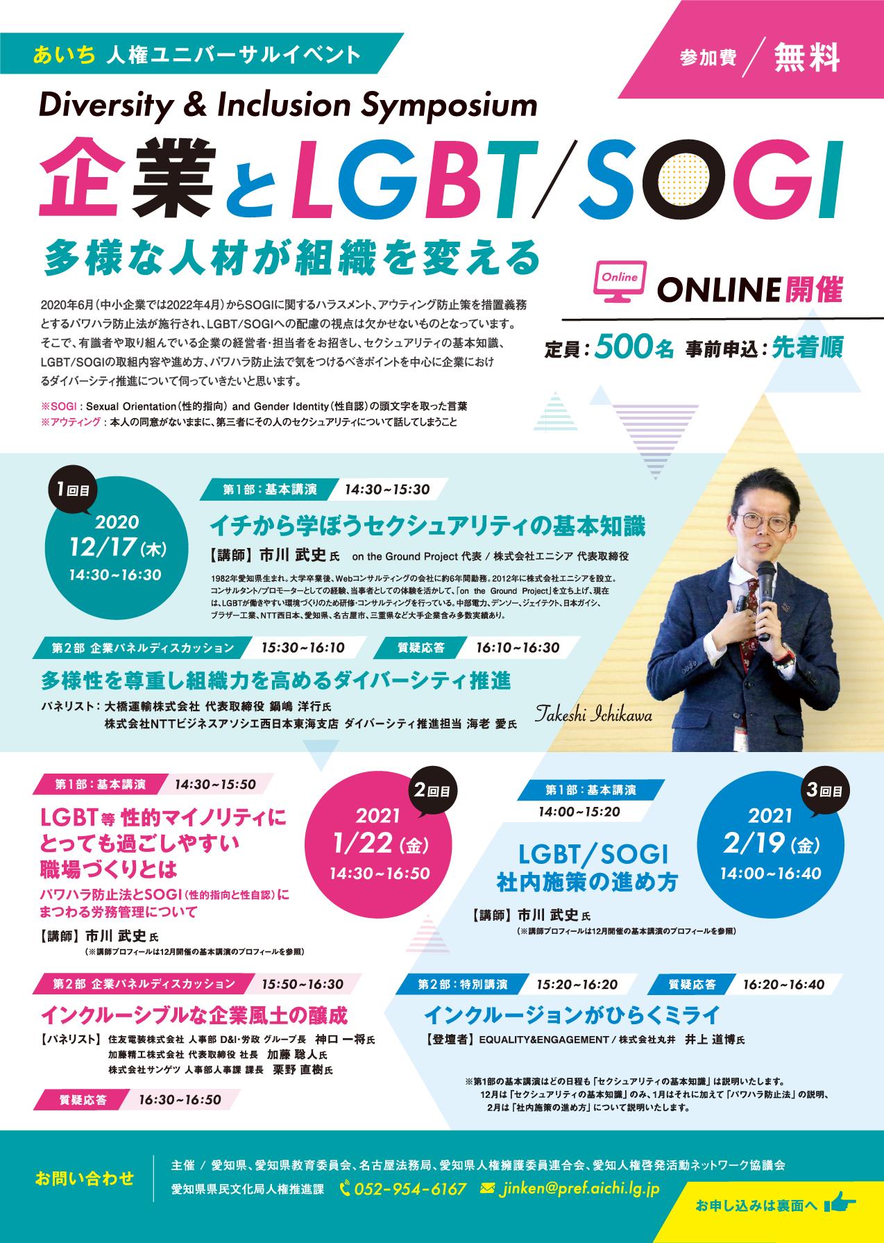 愛知県人権啓発イベント