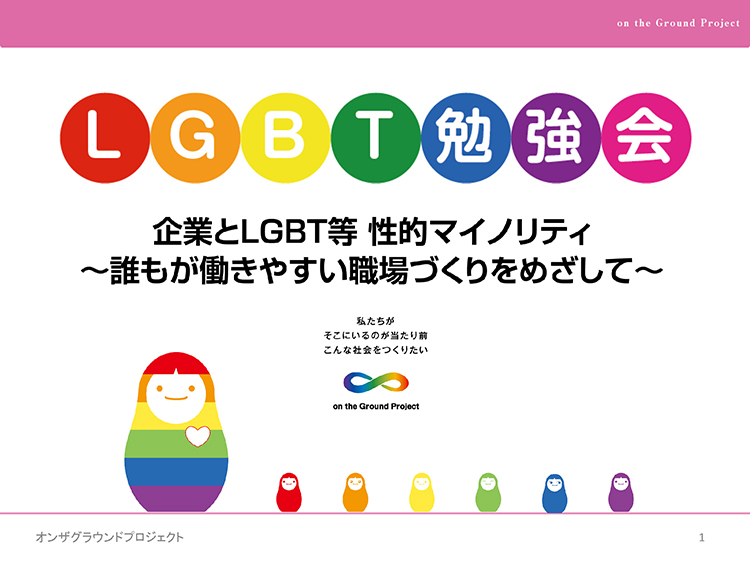 NTT西日本 LGBT/SOGIセミナー
