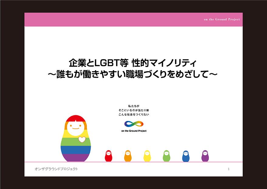株式会社オカムラ様 労働組合中部支部LGBT研修