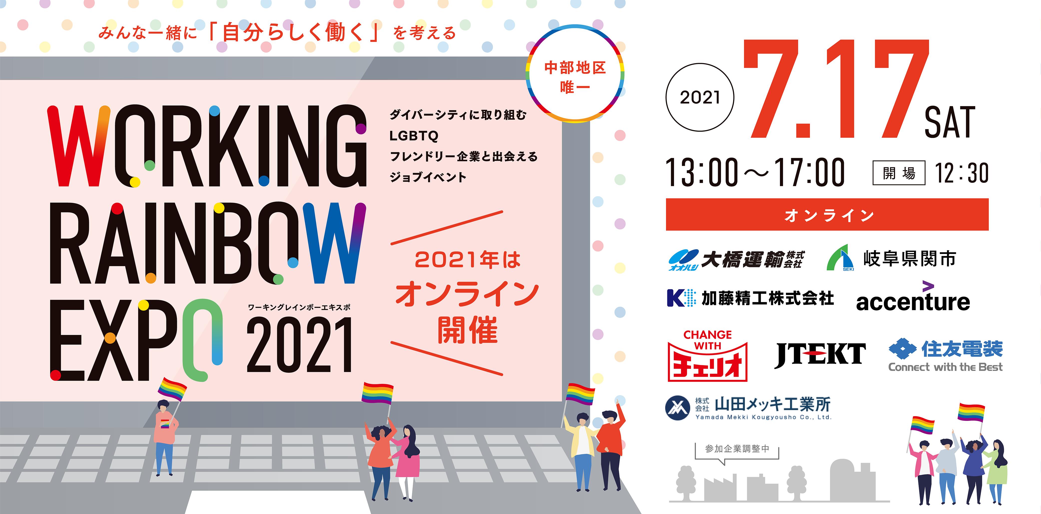 Working Rainbow EXPO